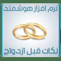 دانلود نرم افزار فارسی نکات قبل از ازدواج