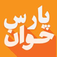 Parskhan 1.1 نرم افزار پارس خوان