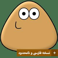 Pou 1.6.67 بازی پو برای موبایل + نامحدود + فارسی