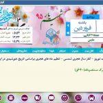 Shamim Yar S2