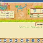 Shamim Yar S3