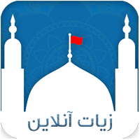 Ziarate Online 2.0 نرم افزار زیارت آنلاین حرم ائمه اطهار