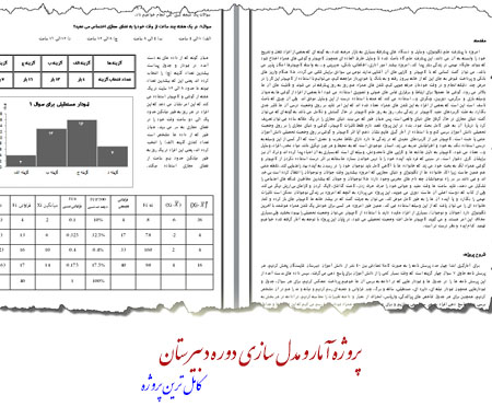 پروژه آمار
