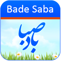 Bade Saba 10.9 تقویم باد صبا برای اندروید
