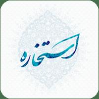 Estekhare 4.0 برنامه استخاره مکارم شیرازی برای اندروید