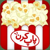 Popcorn برنامه پاپکرن راهنمای سینمای ایران برای اندروید