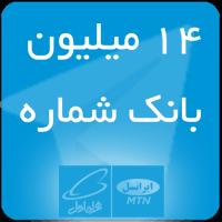 دانلود بانک شماره تلگرام – ایرانسل و همراه اول + آموزش تصویری