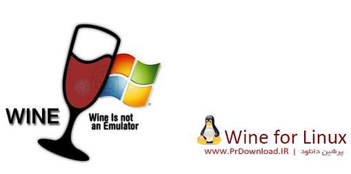 Wine 1.7.55 نرم افزار نصب برنامه های ویندوز روی لینوکس
