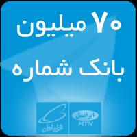 بانک شماره تلگرام ( ایرانسل و همراه اول + آموزش تصویری ) + بانک شماره 70 میلیونی