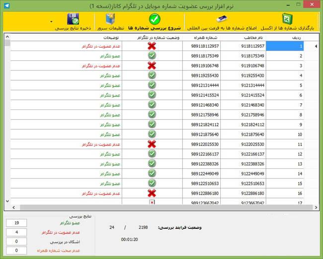 بررسی عضویت شماره موبایل در تلگرام