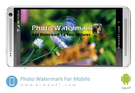 Photo Watermark Banner
