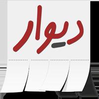 Divar v8.2 برنامه کاربردی برای موبایل