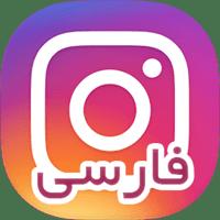 Instagram Farsi برنامه اینستاگرام فارسی برای اندروید