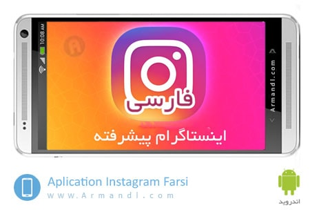 Instagram Farsi برنامه اینستاگرام فارسی برای اندرویدInstagram Farsi