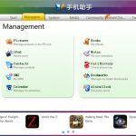 PC Suite for iPhone