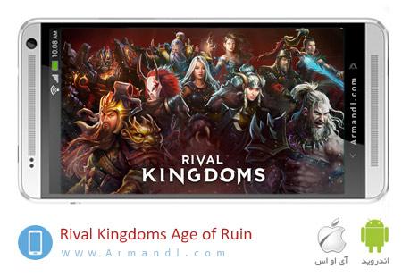 Rival Kingdoms