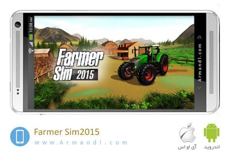 Farmer Sim