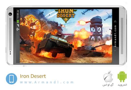 Iron Desert Fire Storm