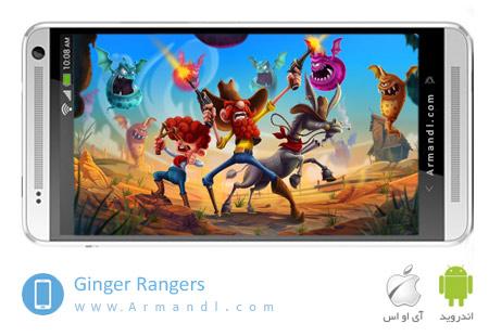 Ginger Rangers