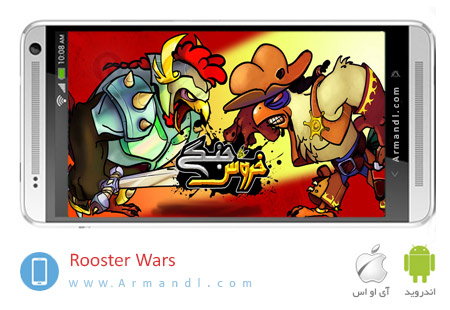 Rooster Wars