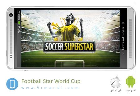 Football Star 2016 World Cup