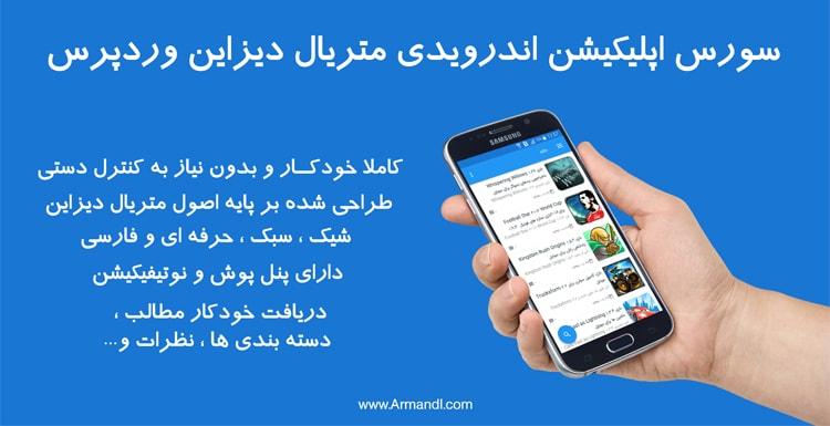 سورس اپلیکیشن اندروید وردپرس