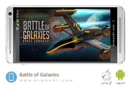 Battle of Galaxies