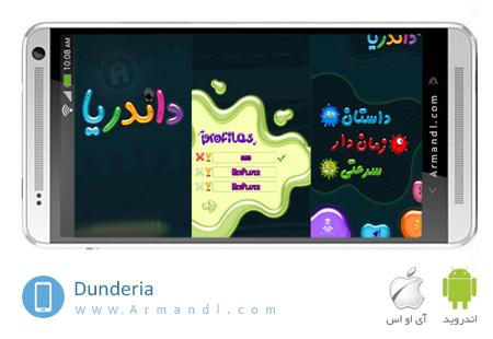 Dunderia