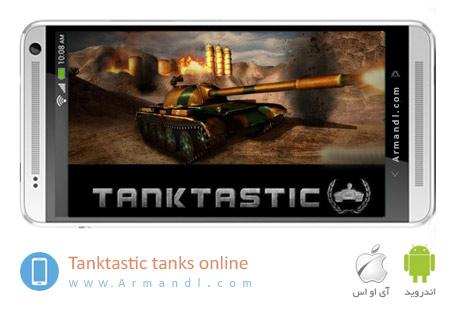 Tanktastic 3D tanks online