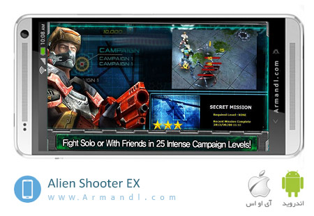 Alien Shooter EX