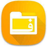 FileManager 3.1.2 برنامه فایل منیجر فوق پیشرفته فارسی برای موبایل