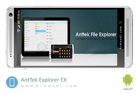 AntTek Explorer EX