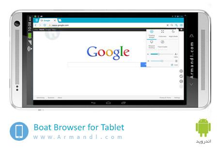 Boat Browser for Tablet