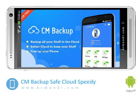 CM Backup SafenCloud Speedy