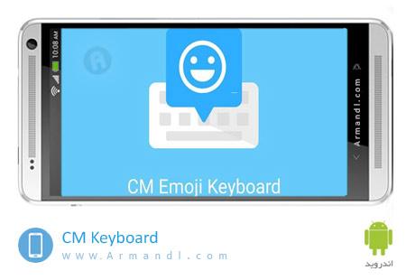 CM Keyboard