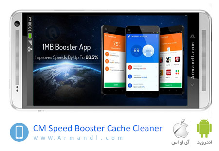 CM Speed Booster Cache Cleaner