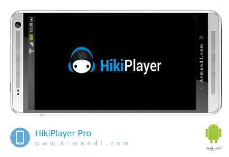 HikiPlayer