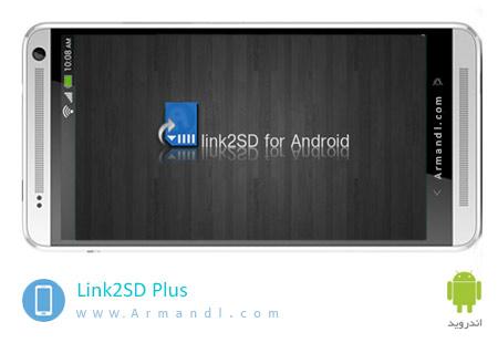 Link2SD Plus