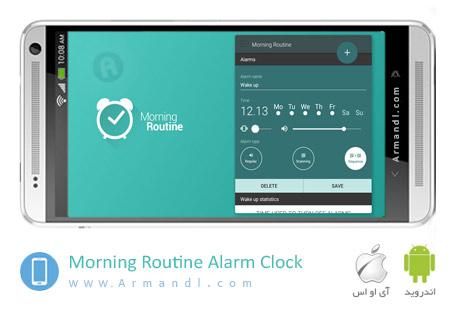Morning Routine Alarm Clock