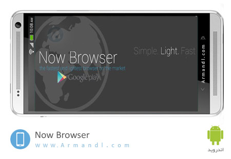 Now Browser