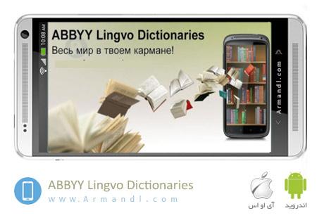 ABBYY Lingvo Dictionaries