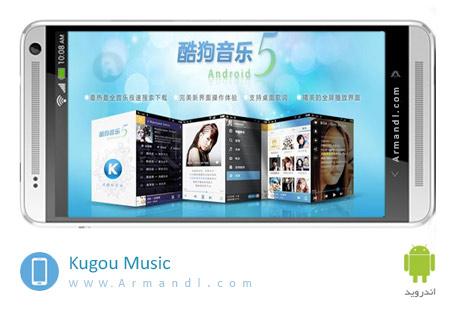 Kugou Music