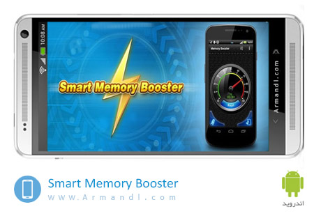 Smart Memory Booster