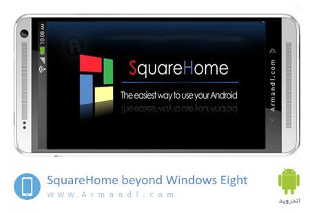SquareHome beyond Windows 8