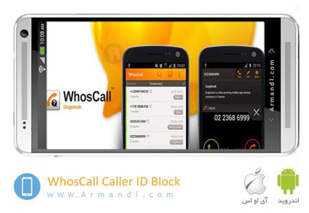 LINE whoscall Caller ID&Block