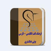 UniDic 1.0 دیکشنری انگلیسی به فارسی برای اندروید