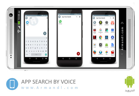 APP SEARCH BY VOICE Full