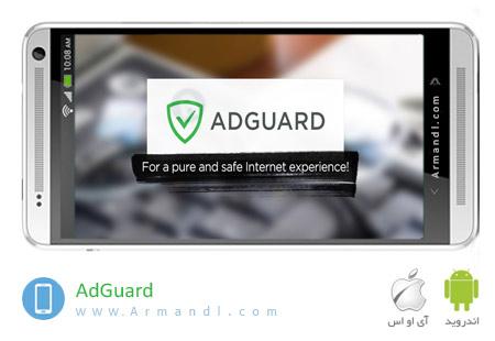 Adguard Full