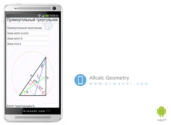 Allcalc Geometry