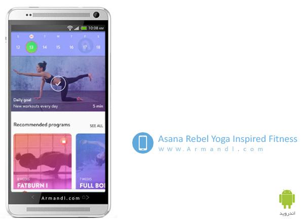 Asana Rebel Yoga Inspired Fitness